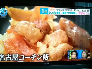 名古屋コーチン飯