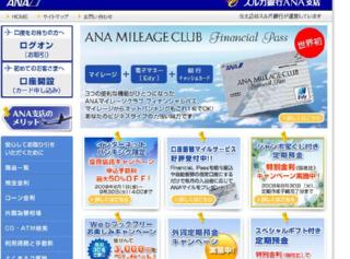 スルガ銀行ANA支店のトップページ