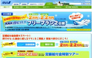 WEB限定! ANAの定額給付金ツアー