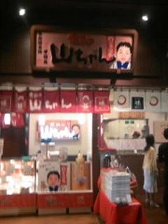 世界の山ちゃん セントレア店!