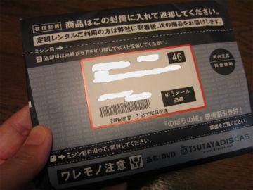 s-tsutaya-rental2