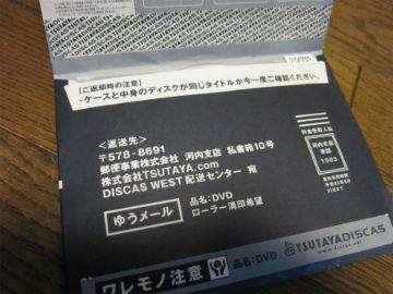 s-tsutaya-rental4