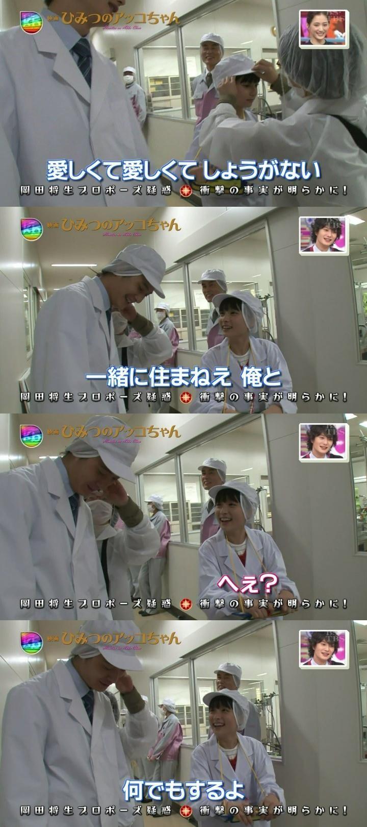 岡田将生「一緒に住まねえ?」 JS「へぇ?」 ←この反応