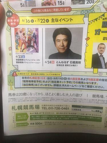 石橋貴明が後輩芸人に「仕事くれ」と泣きついた「とにかく暇」と自虐ギャグ