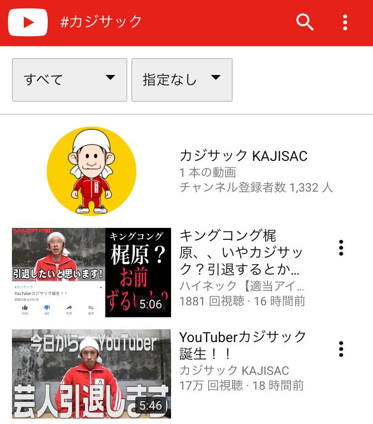 キンコン梶原さんのYouTube登録者数がたった1日で凄いことに!
