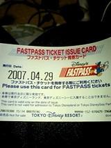 ファストパスチケット