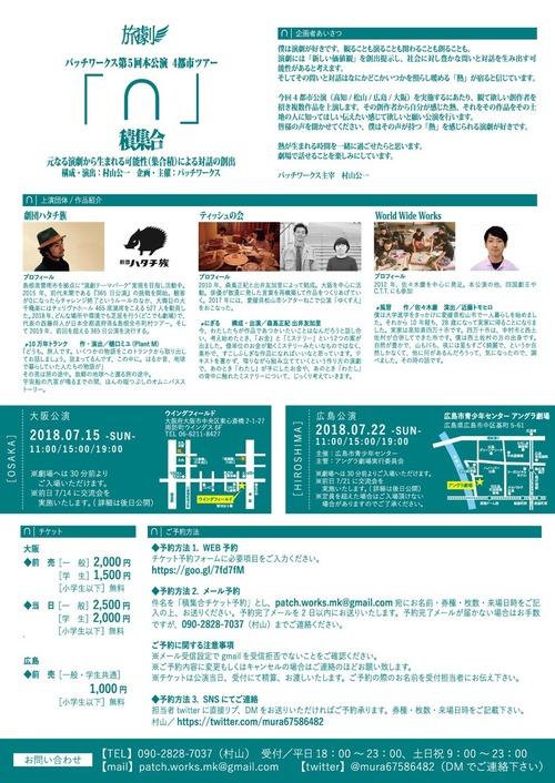 大阪・広島公演フライヤー裏