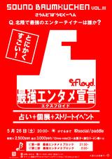 SBK3ポスター