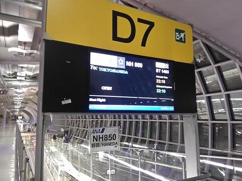 D7搭乗口