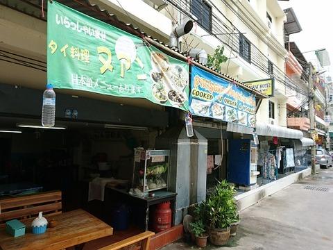 ヌアン食堂