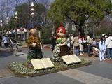 童話の公園
