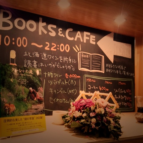 tomamu_cafe (4)