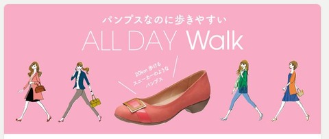 alldaywalk