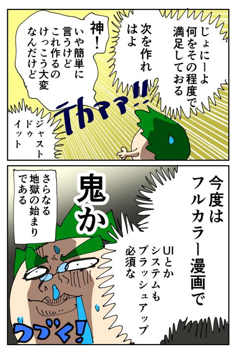 オープンワールド006_007