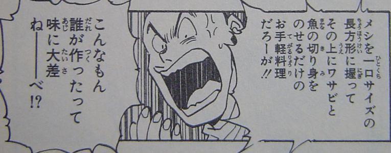 素人「まずはコハダを…」本当に寿司を知ってる人「サーモン!サーモン!そのあと中トロね!」  [304868982]->画像>17枚