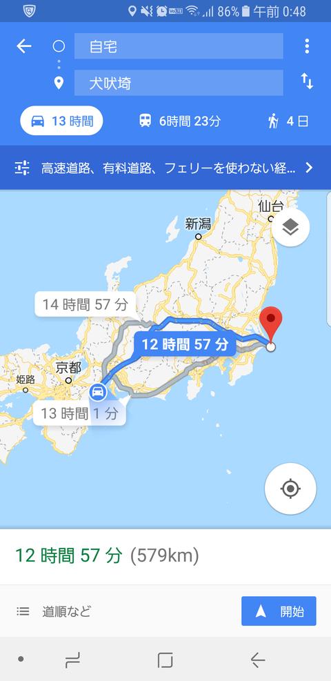 Screenshot_20180307-004848