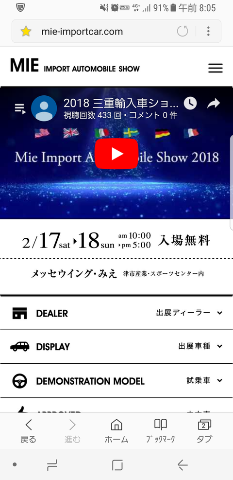Screenshot_20180214-080511