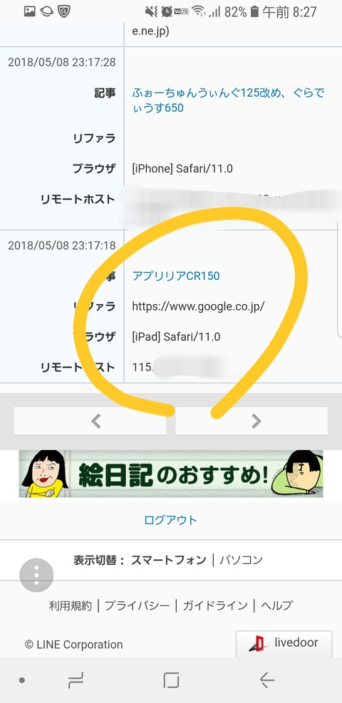20180509_084243