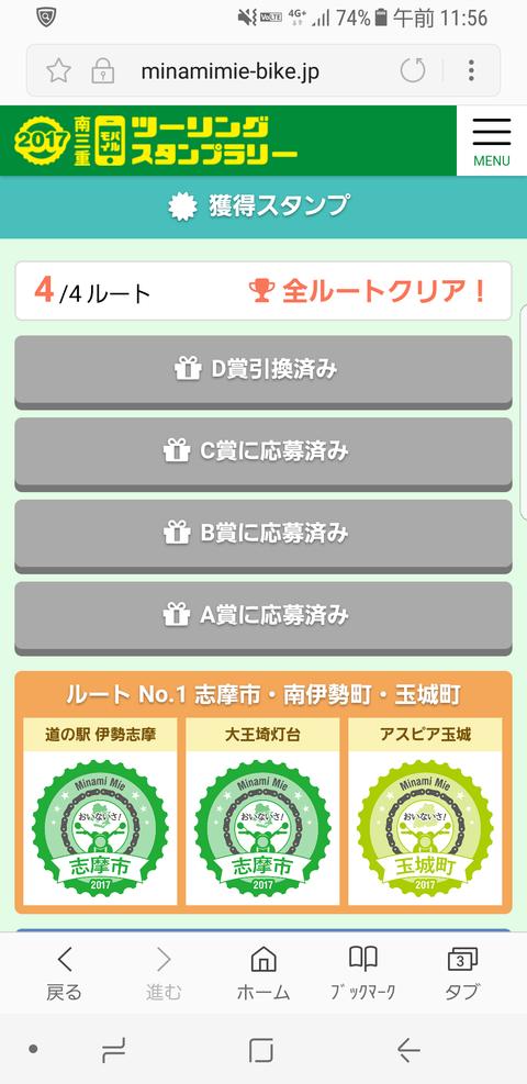 Screenshot_20171126-115636