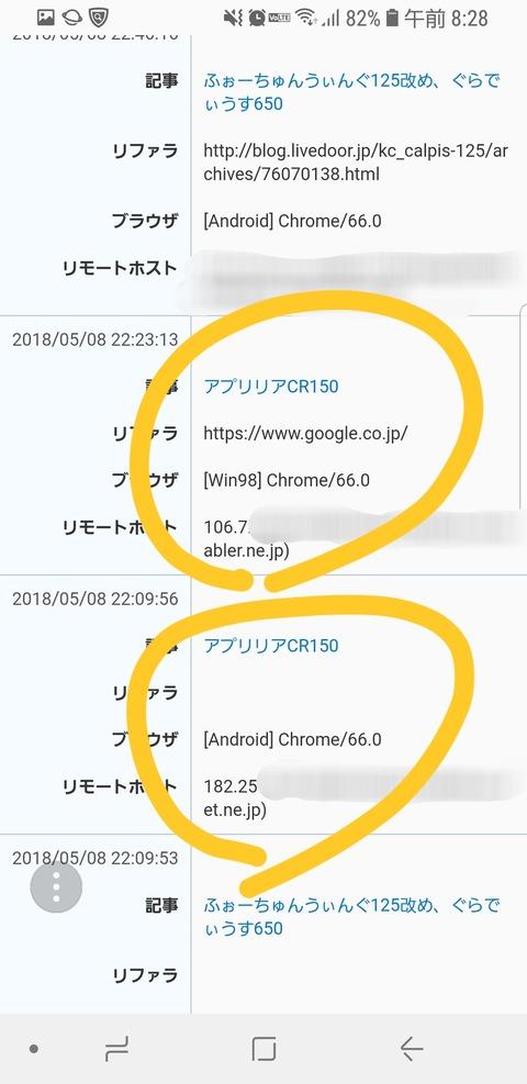 20180509_084504