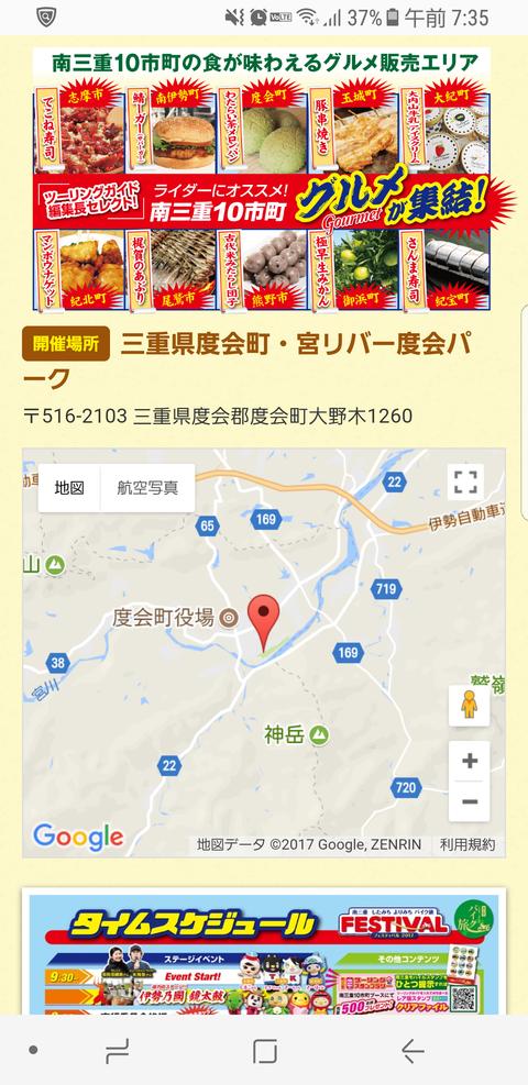 Screenshot_20171001-073525