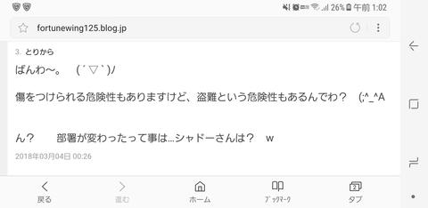 Screenshot_20180304-010216