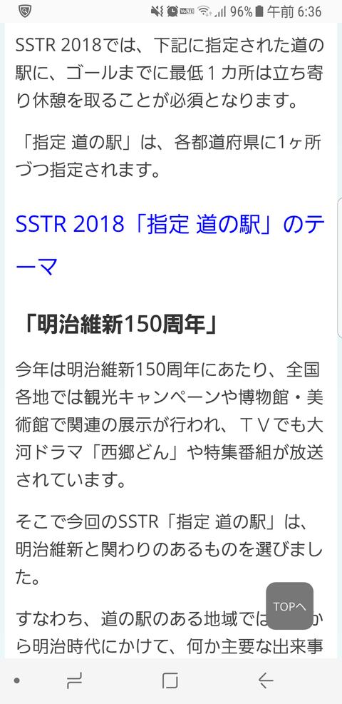 Screenshot_20180306-063620