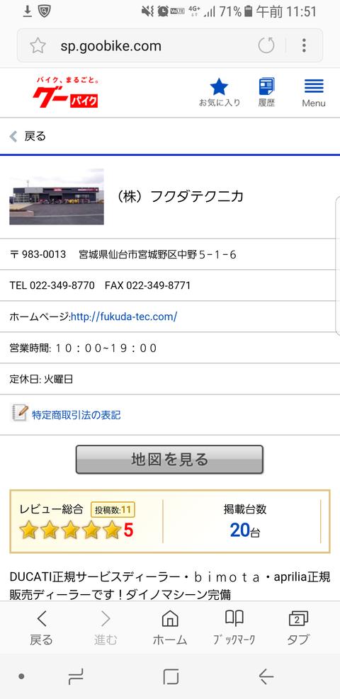 Screenshot_20171207-115157