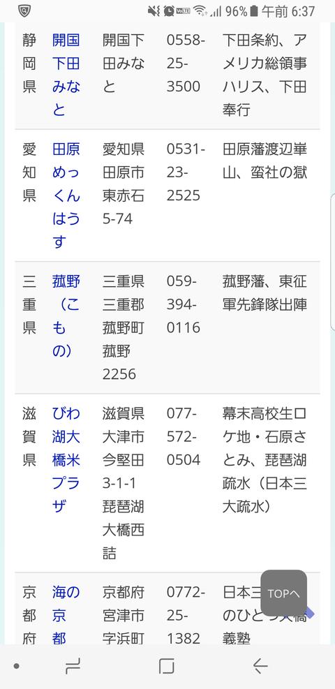 Screenshot_20180306-063759