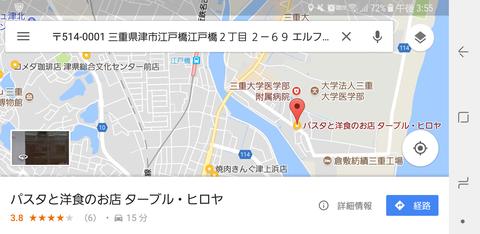 Screenshot_20180108-155522