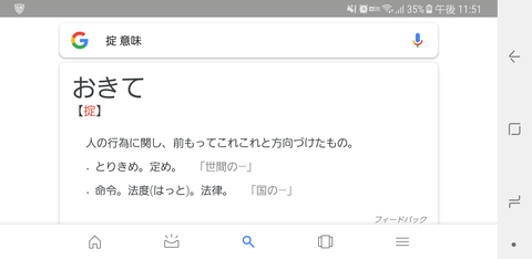 Screenshot_20180321-235150