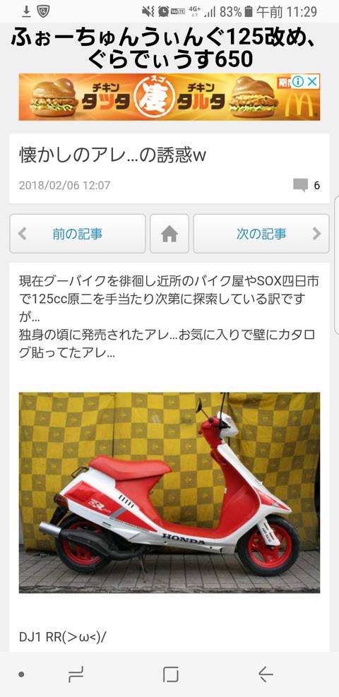 Screenshot_20180209-112907