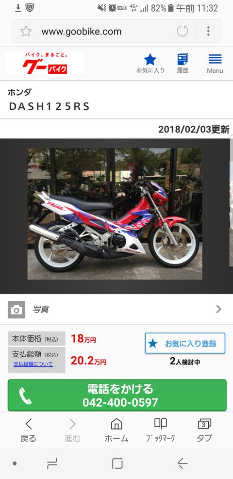 Screenshot_20180209-113227