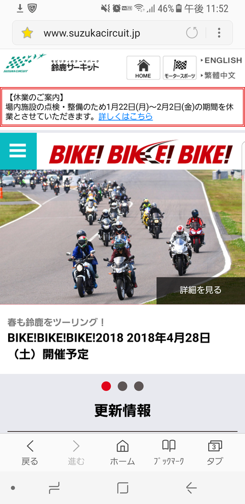 Screenshot_20180115-235257