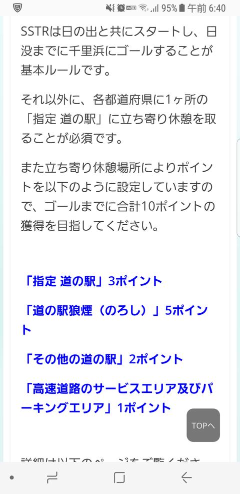 Screenshot_20180306-064010