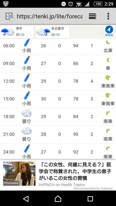 Screenshot_2017-07-29-02-29-44