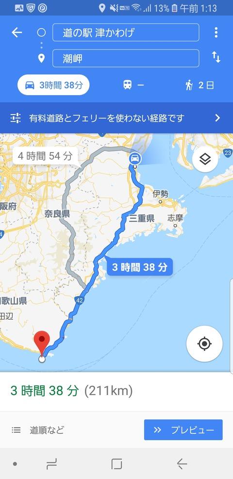 Screenshot_20180715-011353_Maps