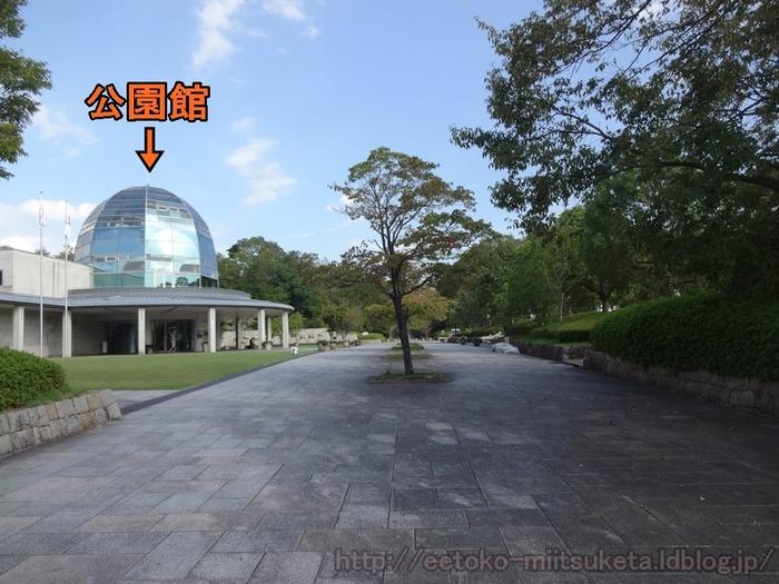 UmamiKyuuryou Park (6)
