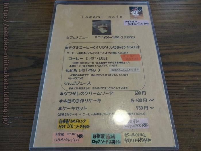Tegami Cafe (28)