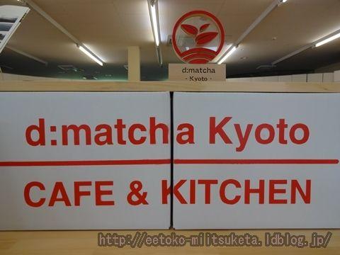 お茶の魅力再発見!茶源郷みぃつけた! ~d:matcha Kyoto CAFE & KITCHEN 編~ (1/2話)