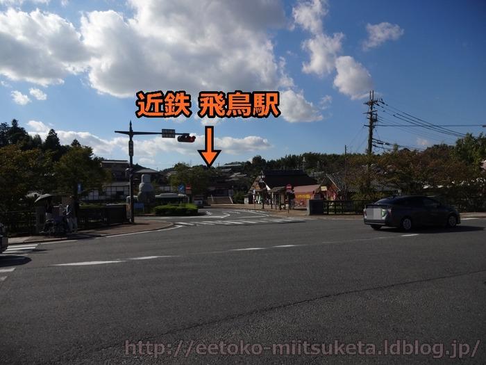 MichiEki Asuka (2)