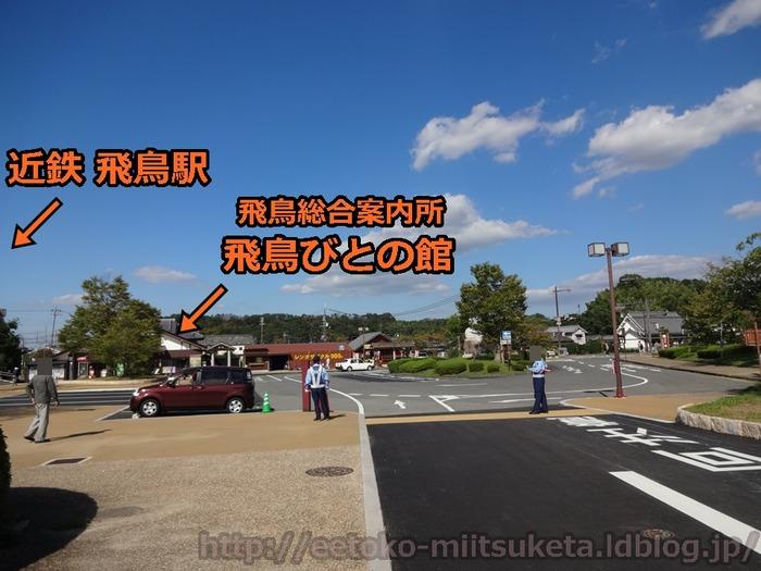 MichiEki Asuka (5)