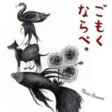 KURA0058_J