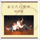 村田健『あなたの背中』ジャケット