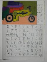絵日記2018/2/10
