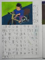 絵日記2017/7/20