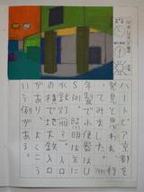 絵日記2018/10/16