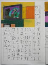 絵日記2017/7/18