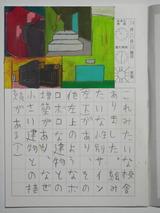絵日記2018/10/15