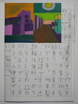 絵日記2017/7/17